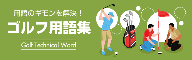 ゴルフ用語集